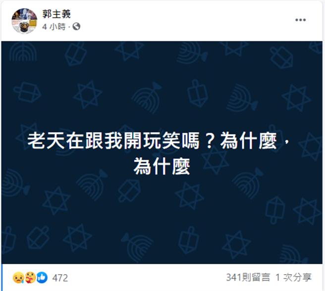 郭主義廚師今在臉書悲慟寫下痛失愛女的心情,引人鼻酸。(翻攝臉書)