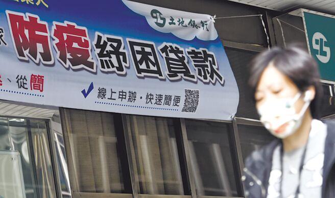 今年政府要求銀行挺企業、挺民眾的紓困貸款驅動下,到10月已年增7,044億元,創史上同期增貸金額新高。圖/本報資料照片