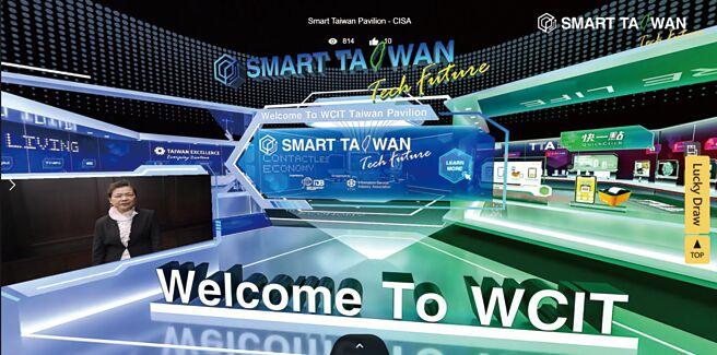 软协领军37家台湾各领域杰出厂商,参加资通讯科技界之奥林匹克盛会-世界资讯科技大会。图/业者提供
