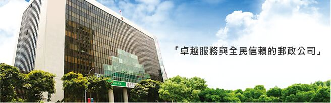 中華郵政戮力達成「卓越服務與全民信賴的郵政公司」願景。圖/中華郵政提供