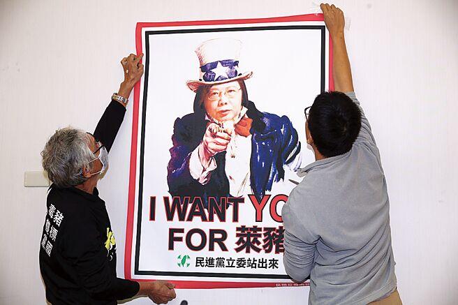 民團成員17日將蔡英文總統的頭像與美國二戰時期知名徵兵海報結合,寫上「I WANT YOU FOR 萊豬」,諷刺蔡政府形同一人獨裁。(黃世麒攝)