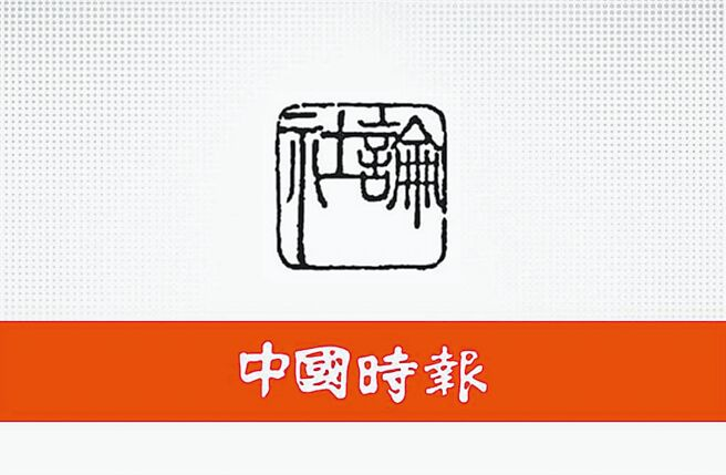 中國時報社論