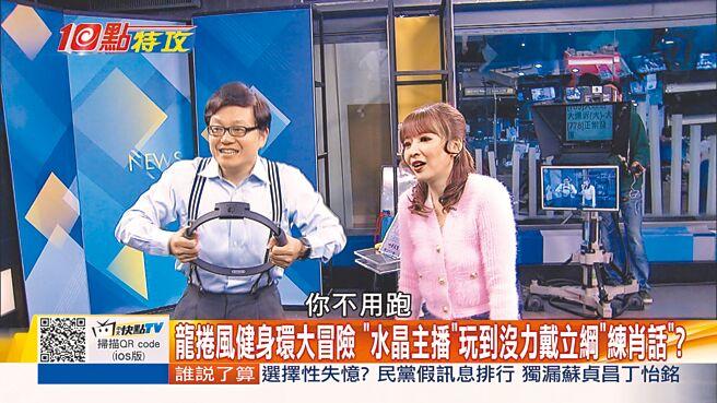 王宜安(右)近日上戴立綱主持的《新聞龍捲風》,在節目上一起玩健身環。(中天新聞台提供)