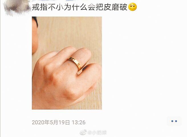 大陸網友曬出名牌戒指,配上的文字卻在討拍。(取自微博@小奶球)