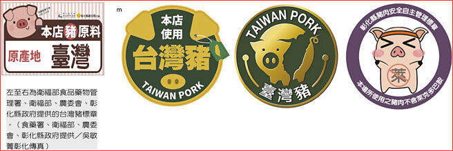 左至右為衛福部食品藥物管理署、衛福部、農委會、彰化縣政府提供的台灣豬標章。(食藥署、衛福部、農委會、彰化縣政府提供/吳敏菁彰化傳真)