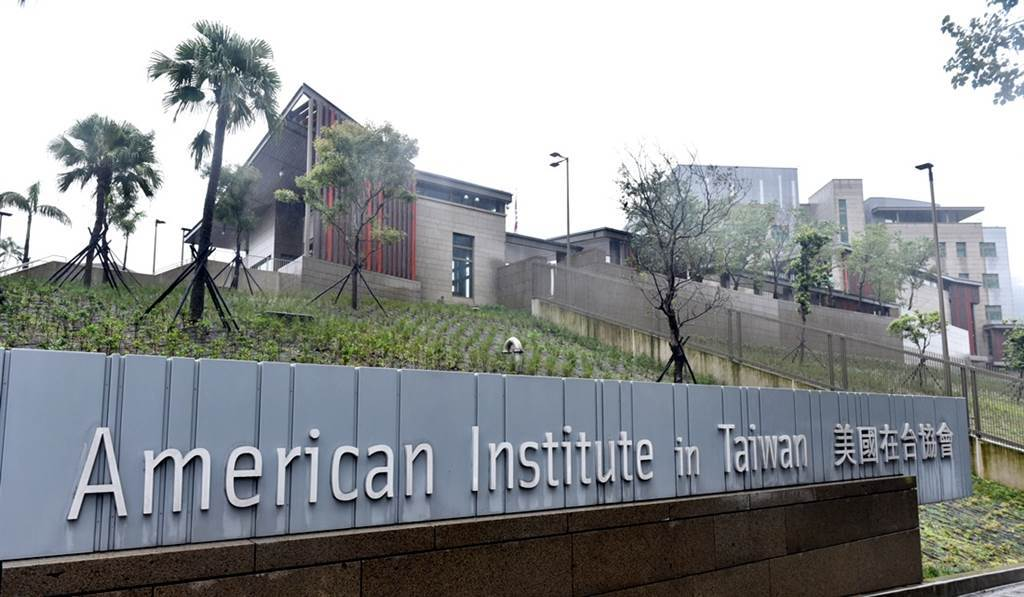美國在台協會(American Institute in Taiwan,AIT)。(圖/本報系資料照)