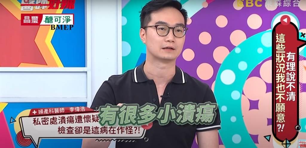 妇产科医师李伟浩日前在节目上分享案例。(图撷取自医师好辣Youtube频道)