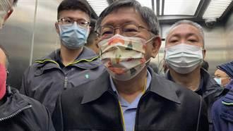 今年台北市跨年晚會怎辦?柯文哲:通通戴口罩