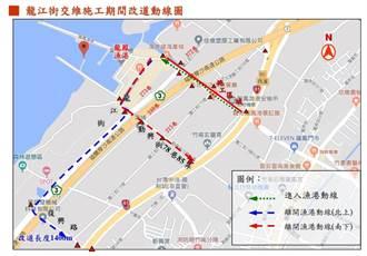 龙凤渔港联外道路兴建工程 龙江街明年起改单行只进不出