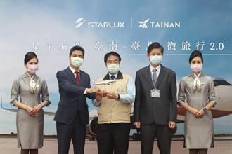 星宇航空微旅行2.0啟航 張國煒執飛下午抵達台南
