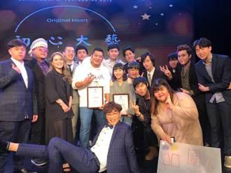 草爺獲頒台北海大榮譽講師 邀「大白鯊」擔任演唱會樂團