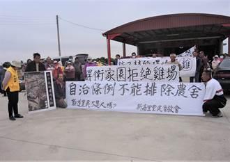台南东山居民抗议养鸡场设置 拉白布条呛声要採激烈手段