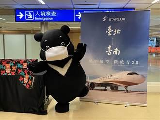 KLOOK深耕台灣再推國旅行程 星宇航空微旅行2.0《雙城號》首航出發