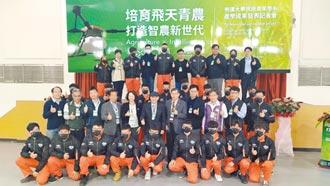 明道大學 培育飛天青農 打造智農世代 培訓使用台灣自製植保機