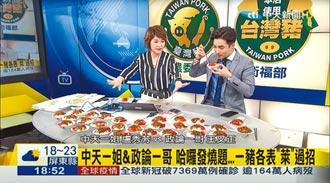 中天新聞擺滷肉飯談萊豬 王又正趁亂嗑3碗