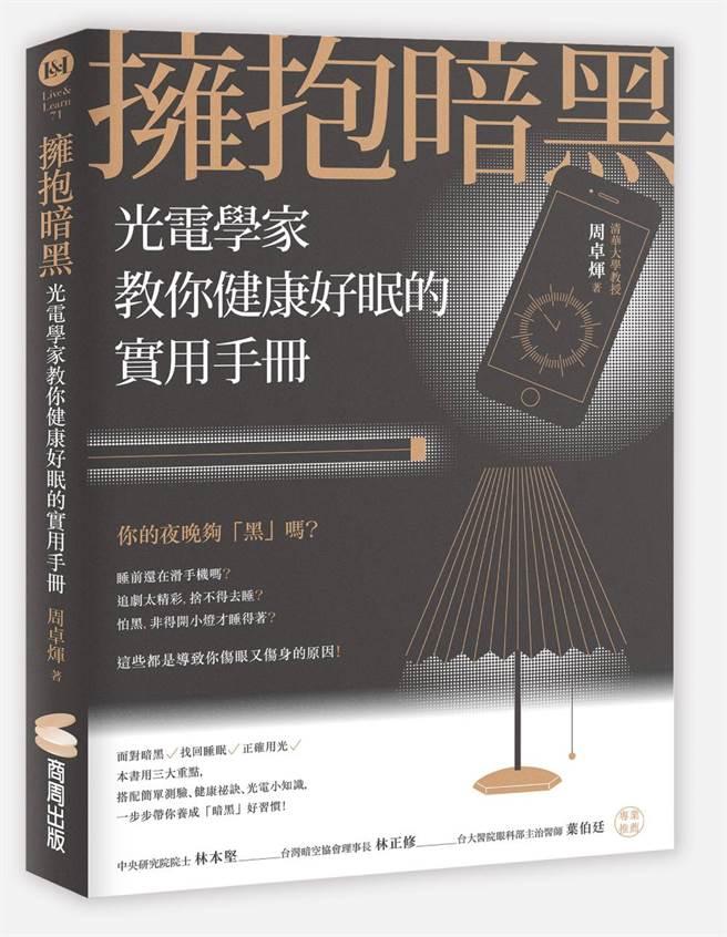 《擁抱暗黑:光電學家教你健康好眠的實用手冊》(圖/商周出版提供)