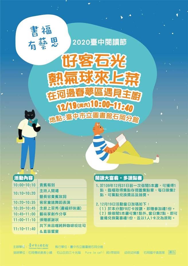 台中市立圖書館「生活好書福」系列活動,19日於石岡分館戶外河邊春夢區舉辦「好客石光 熱氣球來上菜」活動,將濃濃的客家味,帶進閱讀的生活中。