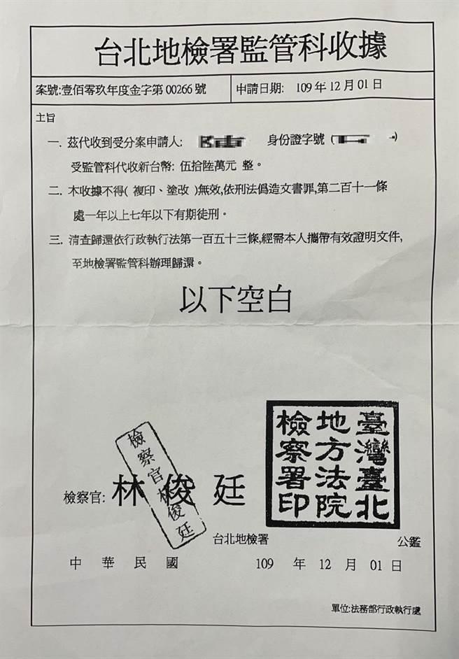 魚目混珠的台北地檢署監管科收據。(翻攝照片/曹明正高雄傳真)