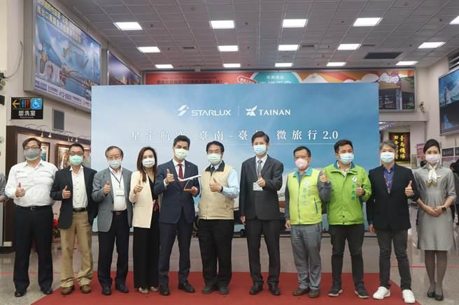 微旅行2.0由星宇航空率先啟航,選擇台南為首發站,並於19日舉辦剪綵儀式。(李宜杰攝)