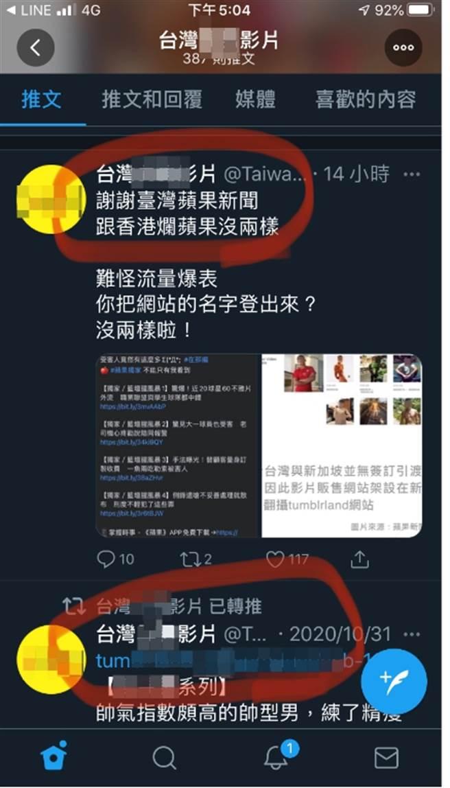 職籃球員譚傑龍遭測錄不雅片警方展開偵辦,架站者凌晨還高調PO文嗆聲。(翻攝網路)