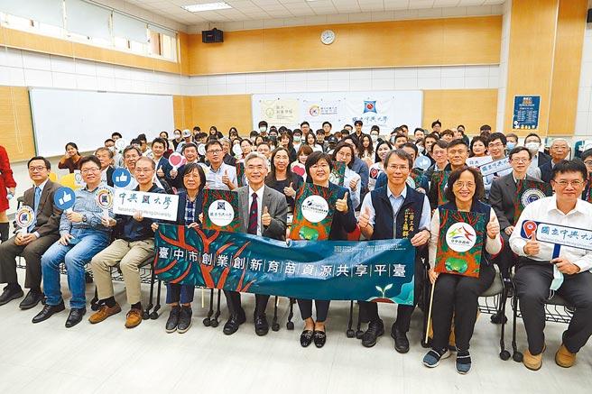 臺中市創業創新育苗資源共享平台12月14日在中興大學正式成立。圖/中興大學提供