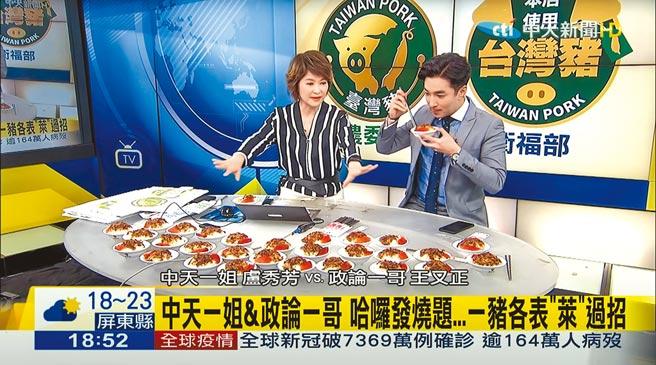 盧秀芳(左)和王又正在中天晚報持續追蹤關注萊豬議題。(中天新聞台提供)