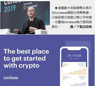趕搭比特幣熱 Coinbase擬IPO
