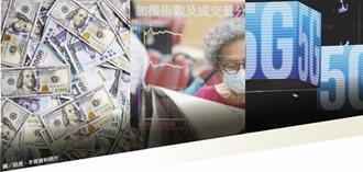 2021 台灣經濟與台股趨勢 熱錢派對持續 強者恆強