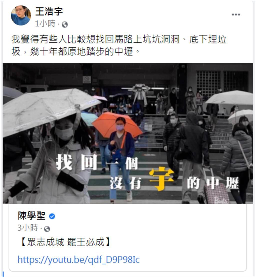 國民黨前立委陳學聖分享罷王短片,王浩宇酸說「有些人比較想找回馬路上坑坑洞洞、底下埋垃圾」。(圖/摘自王浩宇臉書)