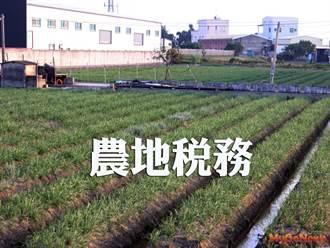 地政知識 農地農用可課徵田賦