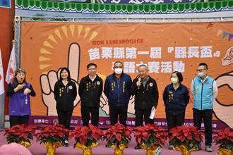 苗栗縣政府舉辦第1屆手語比賽