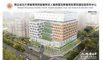 成大将建全台首座老人医院 预估2025年完工