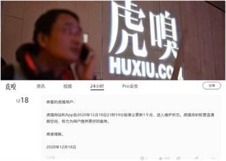 陸虎嗅網突宣布停止更新1個月 疑發文評論反壟斷遭處分