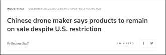大疆被美國列入實體清單後 陸商:照賣不誤