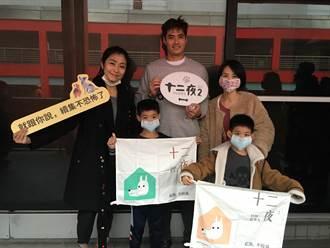 不只贊助拍攝!陳偉殷帶家人進戲院支持《十二夜2》