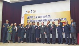 台灣最佳財務策劃師選拔 頒獎