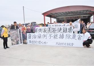 台南東山新設養雞場 居民抗議
