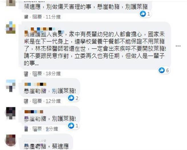 網友在蔡適應臉書留言。(摘自蔡適應臉書)