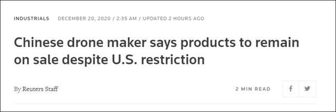 路透社報導指出,儘管被美列入「實體清單」,大陸廠商大疆仍繼續販售其公司產品。(路透社截圖)