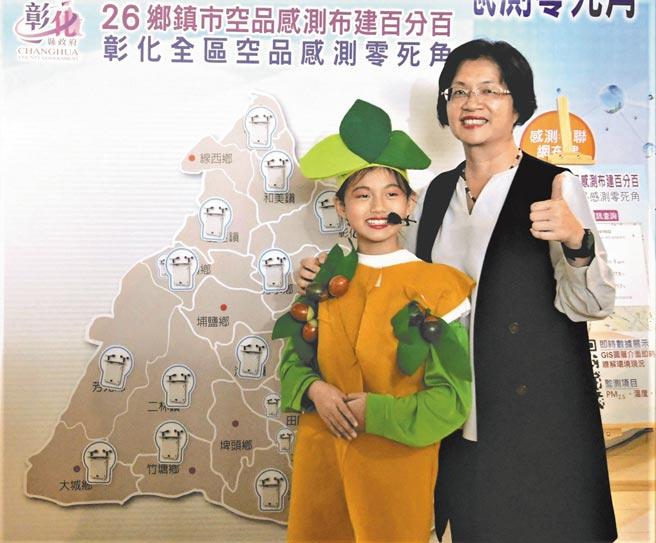 縣長王惠美要大家做好環保,讓下一代有清新的生長環境。(彰化縣政府提供)