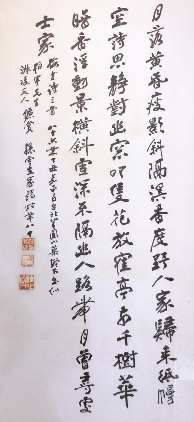 孫雲生,書法,42x97cm,1997年。圖片提供/中時藝博