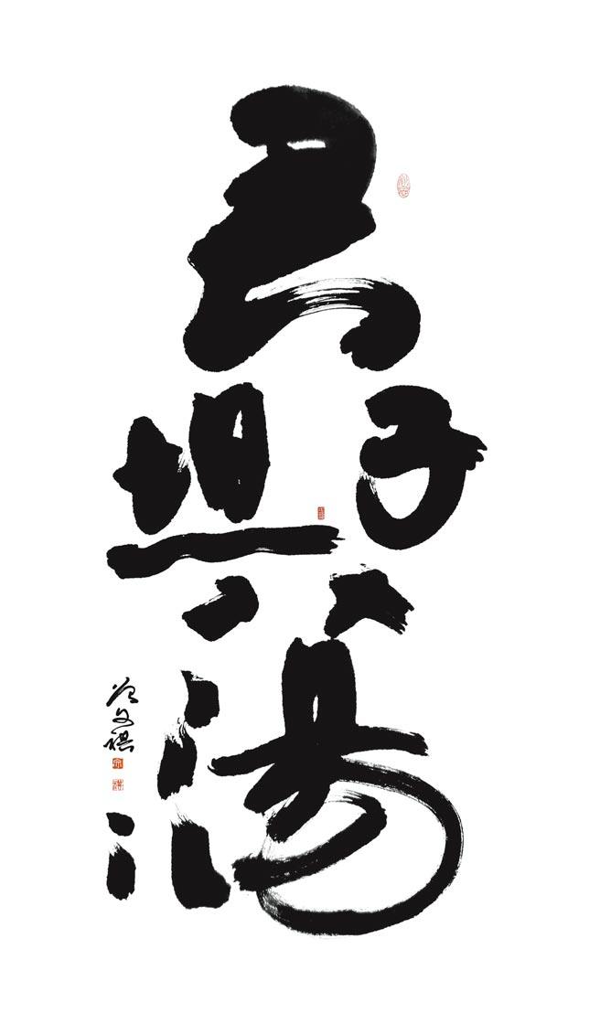 曾文祺,《君子坦蕩蕩》,書法行書,77x143cm,2017年。圖片提供/中時藝博