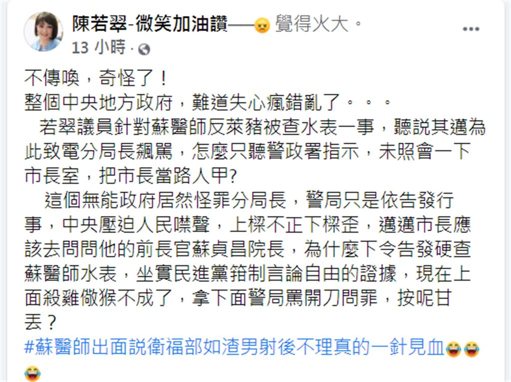 國民黨高雄市議員陳若翠爆料,「聽說其邁為此致電分局長飆罵」。(圖/摘自陳若翠臉書)