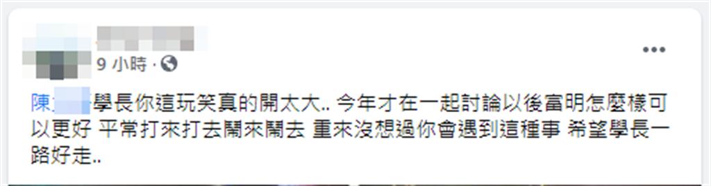 就讀虎尾科大的陳姓男大聲死訊傳開,學弟在臉書寫下哀悼文。(翻攝照片)