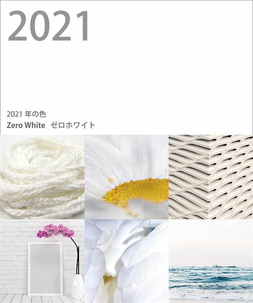 圖片來源/JAFCA日本流行色彩協會