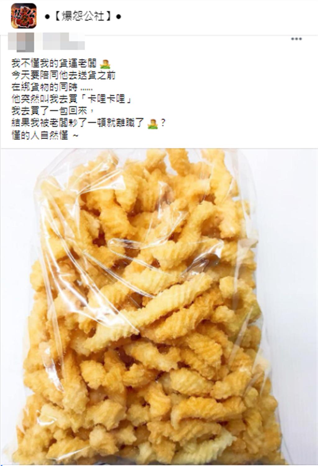 一名網友誤以為老闆要買名為卡哩卡哩的一種古早味餅乾。(圖翻攝自FB/爆怨公社)