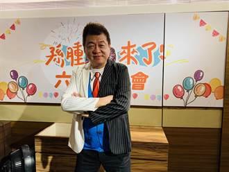孫德榮60大壽宣布震撼新計畫 羅志祥破冰後首度「現身」祝壽