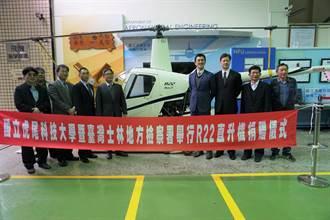 違飛直升機捐虎尾科大 飛機系師生喜迎耶誕禮物