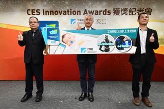 工研院CES數位主題網上線  i寶貝照護裝置獲得CES穿戴式科技類創新獎