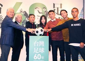 《台灣足球60年》新書發表 陳柏良隔離出關力挺